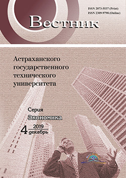 Vestnik of Astrakhan State Technical University. Series: Economics