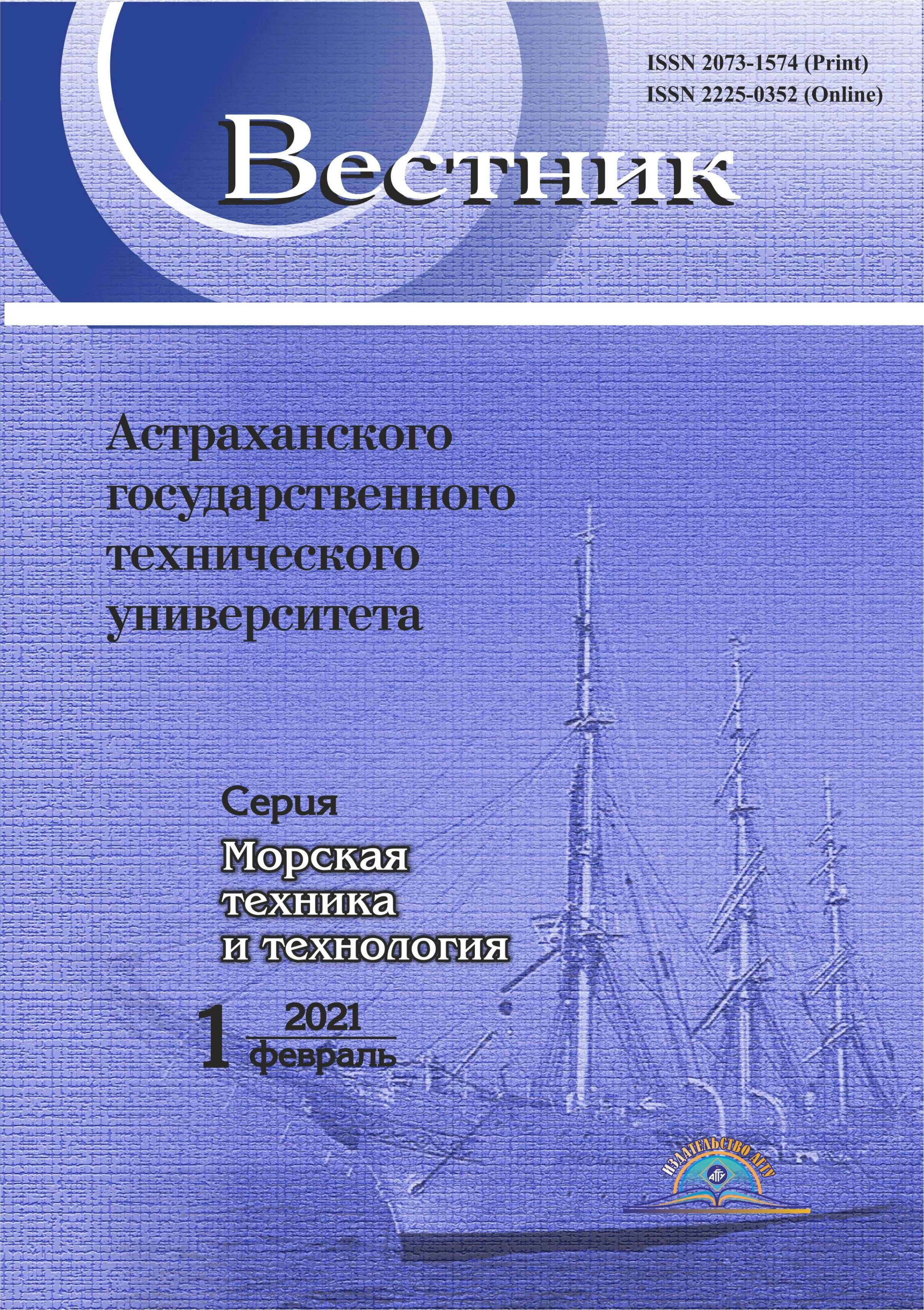 Vestnik of Astrakhan State Technical University. Series: Marine engineering and technologies